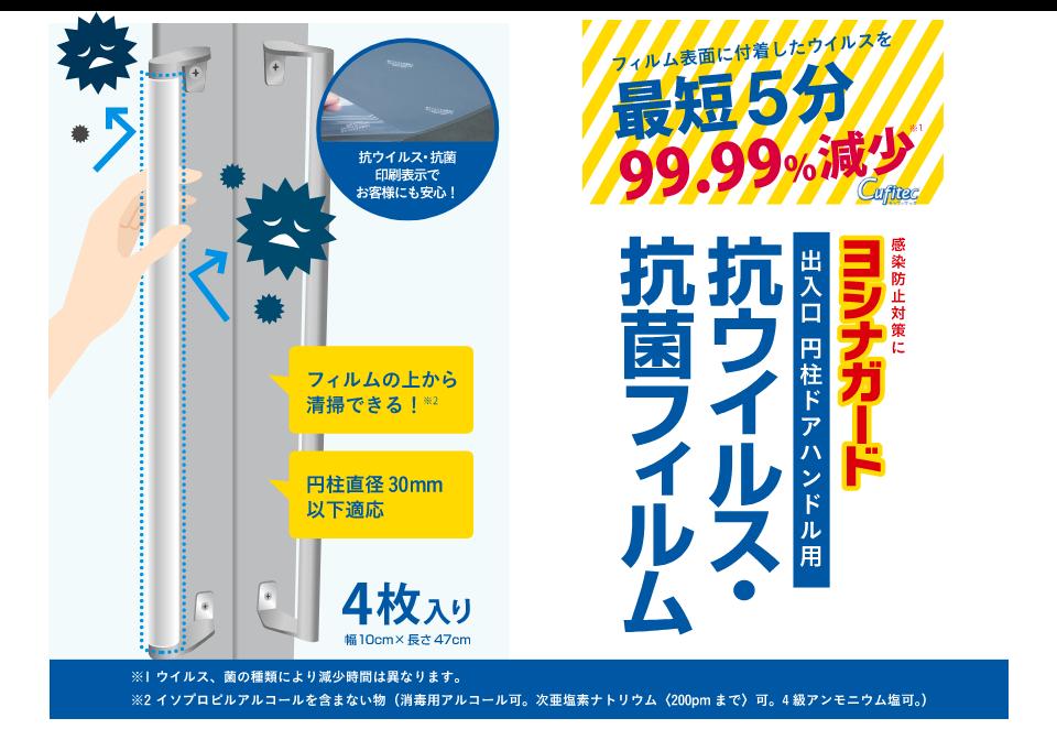 出入口円柱ドアハンドルの感染防止対策にヨシナガード、抗ウイルス・抗菌フィルムのご紹介。フィルムに付着したウイルスが最短5分で99.99%以上減少!
